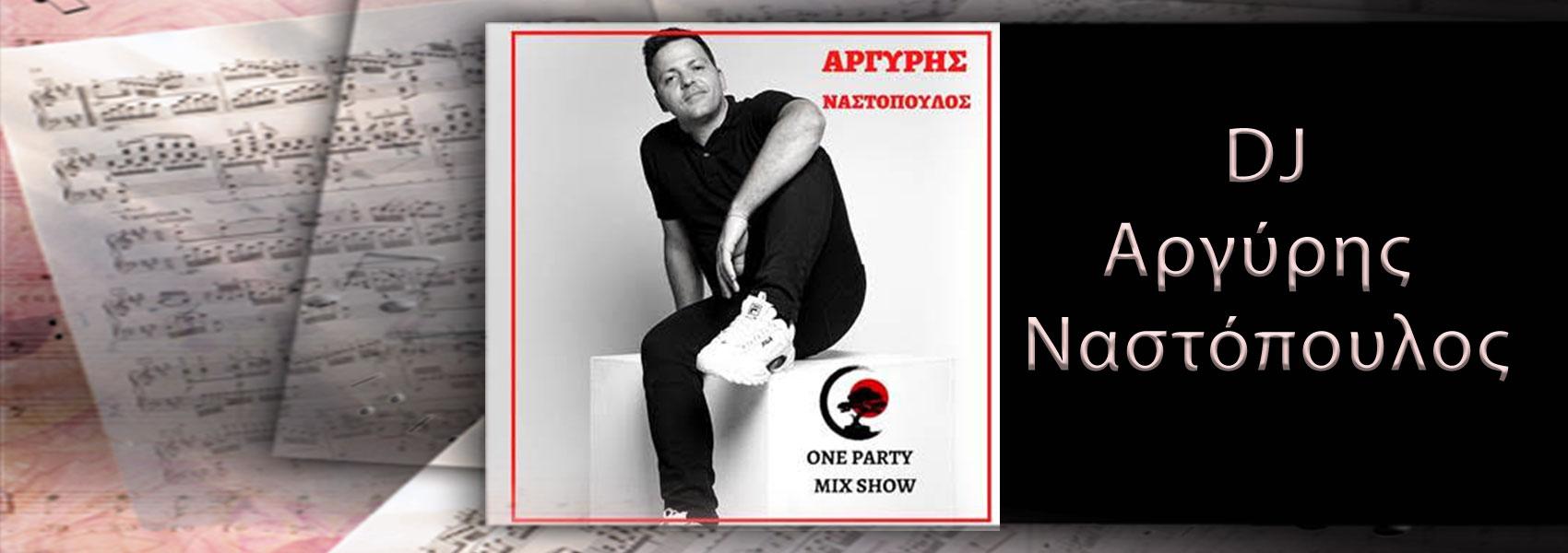 DJ ARGYRIS NASTOPOYLOS